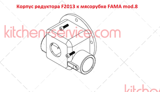 Корпус редуктора F2013 к мясорубке Fama mod.8